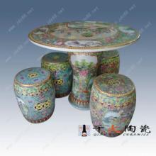 供应陶瓷桌凳厂家定做陶瓷桌凳