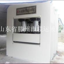 供应联运液压机联运压力机联运油压机
