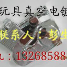 供应塑胶玩具电镀加工,东莞市塑胶玩具电镀加工,广东塑胶玩具电镀加工