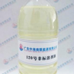 120号非标橡胶溶剂油图片