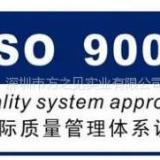 供应iso9001认证