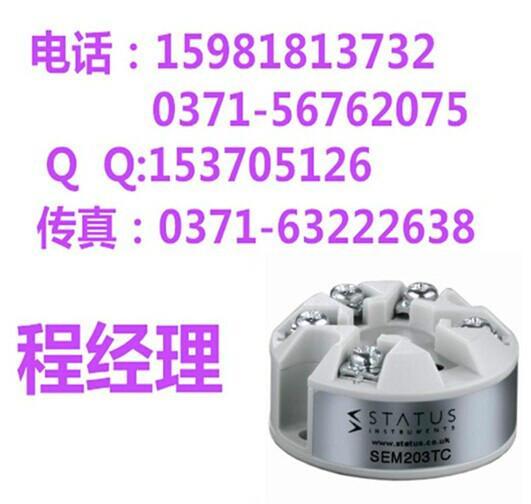 供应SEM203TC温度变送器