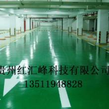 供应安顺停车场环氧树脂地坪