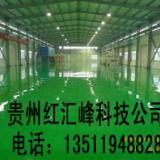 供应贵州环氧树脂,贵州环氧树脂地坪,贵州环氧树脂地板
