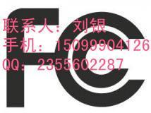 供应按摩器CE认证公司-按摩器ROHS认证公司-按摩器FCC认证公司批发