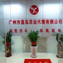 供应广州出口货代贸易公司