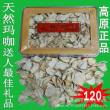 供应满泽玛卡高原玛咖干果片250g