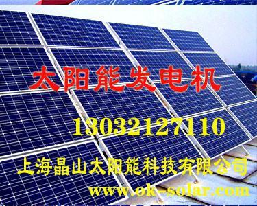 供应大型太阳能发电机组