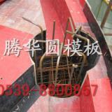 供应北京天津上海重庆等地木质圆模板、异型模板、建筑圆模板、圆柱子