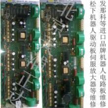 供应松下机器人驱动板伺服放大器维修发那科等品牌机器人电路板维修批发