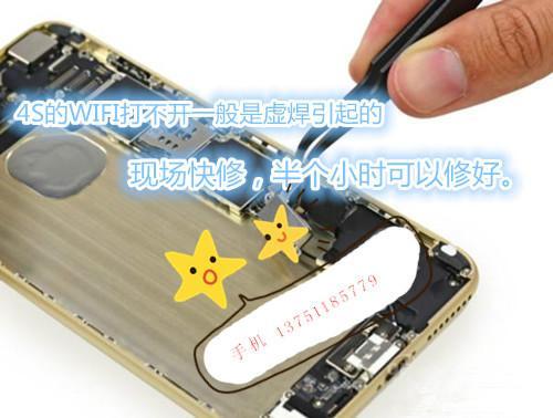 供应苹果6plus送话器坏了