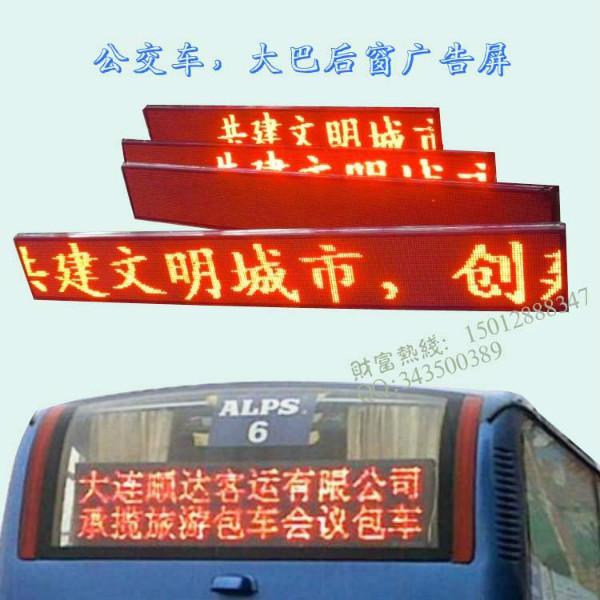 万安通供应公交车LED线路屏 公交车LED广告屏价格