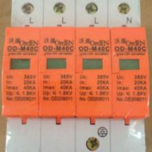 供应三相电源防雷器OD-M40C/4,20-40KA,机房专用防雷模块图片