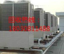 供应乐山废旧空调报废中央高价空调回收,