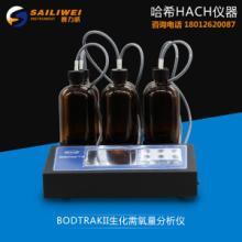 供应BOD分析仪BODTrakII美国哈希生化需氧量BOD分析仪附件货号