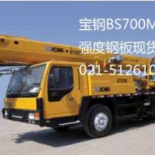 供应铁道车辆用工程机械钢板BS700MCK2