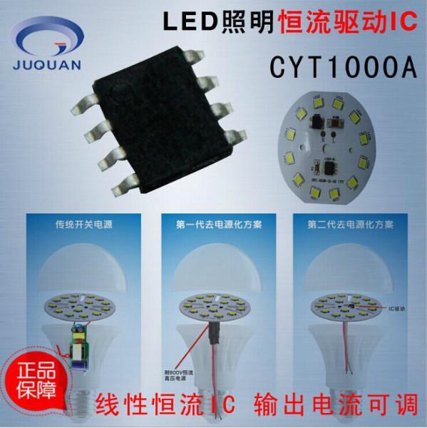 供应LED吸顶灯恒流驱动芯片
