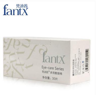 供应梵迪茜化妆棉优质多用敷眼棉卸妆超薄化妆工具