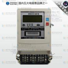 供应三相电表三星DSS(X188三相三线电子式有无功组合电能表