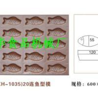 供应卡通蛋糕烤盘动物蛋糕烤盘应年年有鱼蛋糕模具鱼形蛋糕烤盘鱼模具