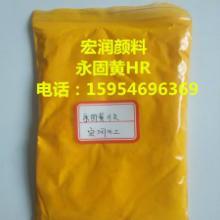 供应颜料黄83