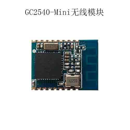 供应CC2540最小体积蓝牙模块