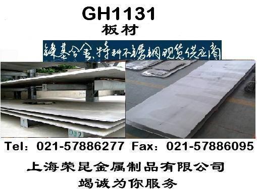 供应GH1131冷轧薄板GH1131热轧中厚板西安GH1131价格