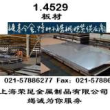 供应1.4529合金板材25-6mo日本冶金进口薄板1.4529中厚板价格