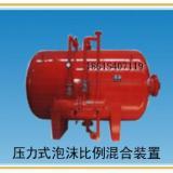 供應膠囊儲罐壓力式泡沫比例混合裝置