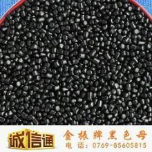 供应高浓度高分散高品质黑色色母料东莞色母粒工厂批发