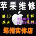 iPhone5摔不开机了哪里维修便图片
