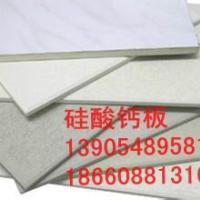 供应枣庄硅酸钙板批发市场,枣庄硅酸钙板厂家,枣庄硅酸钙板价格