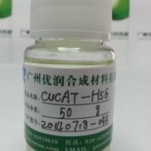 供应聚氨酯弹性体鞋面胶环保催化剂CUCAT-HS6