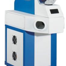 供应镭射激光点焊机,镭射激光机那个牌子好,激光点焊机哪家机器好批发