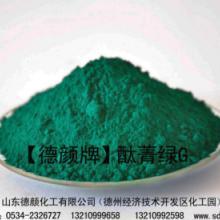供应德颜牌酞菁绿G用于油墨、橡胶、涂料印花色浆