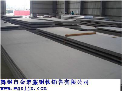 供应合金结构钢板20Mn2 供应20Mn2 舞钢金聚鑫钢铁销售有限公司