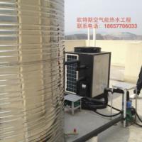 供应丽水空气能热水工程机组可以旧换新