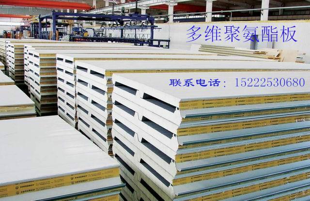 供应聚氨酯复合板,聚氨酯复合板报价,聚氨酯复合板厂家