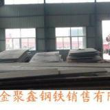 供应低合金高强度钢板Q620 供应Q620 舞钢金聚鑫钢铁销售有限公司