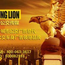 供应清远公交车身广告公司电话是多少【扬狮传媒】