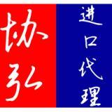 供应上海进口红酒机场快件报关公司
