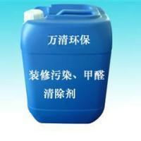 装修污染甲醛清除剂