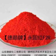 供应广告色浆厂专用3106银珠R(图)颜料厂直供品质批发
