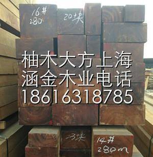 上海柚木板材厂家批发图片