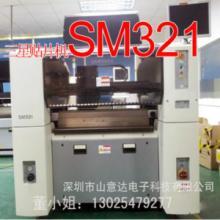 供应SMT二手设备SM321贴片机批发