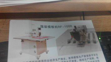 供应服装模版机