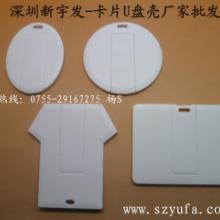 供应用于的卡片U盘图片 u盘外壳卡片 价格 新宇发卡片U盘批发