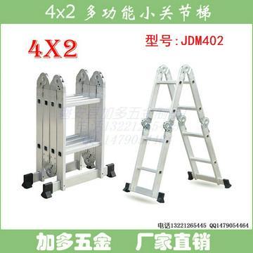 供应加多铝合金梯关节梯人字梯2.6米