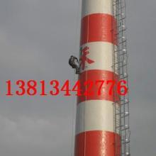 供应刷砖烟囱色环,刷砖烟囱色环首选中赢高空,承接全国各类高空作业工程