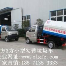 供应生产直销车厢可卸式垃圾车 长安小型垃圾车图片